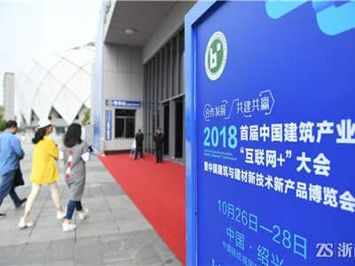 2018中国建筑与建材新技术新产品博览会