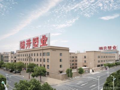 绍兴市锦升塑业有限公司