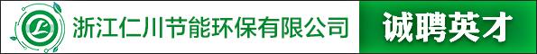 仁川节能环保科技