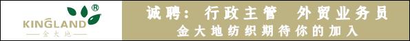 金大地纺织