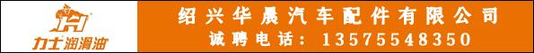 华晨汽车配件