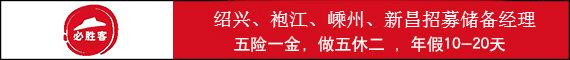 上海必胜客