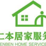 绍兴市仁本居家服务有限公司柯桥分公司