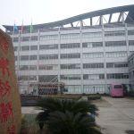 浙江新乐纺织化纤有限公司
