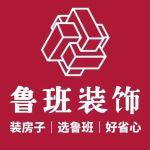 绍兴市越城区鲁班设计装饰工程有限公司