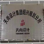 绍兴市象尹城乡规划设计有限公司