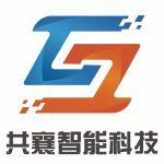 浙江共襄智能科技有限公司