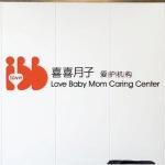 绍兴上虞泊美湾母婴护理服务有限公司