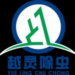 绍兴市越灵消毒除虫服务有限公司