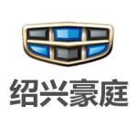 绍兴豪庭汽车销售服务有限公司