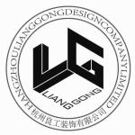 杭州良工装饰有限公司绍兴分公司