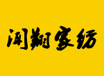 浙江闻翔家纺服饰有限公司