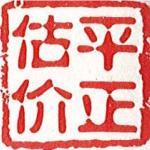 绍兴市平正房地产土地资产评估事务所(普通合伙)