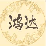 绍兴柯桥鸿达羽绒制品厂