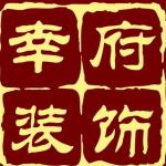 绍兴市幸府智能装饰工程有限公司