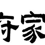 绍兴市华富科创纸业有限公司