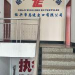 绍兴喆恩纺织品有限公司