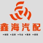绍兴市柯桥区鑫海汽配有限公司