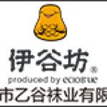 绍兴市乙谷袜业有限公司