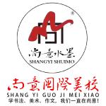 绍兴市尚意国际美校