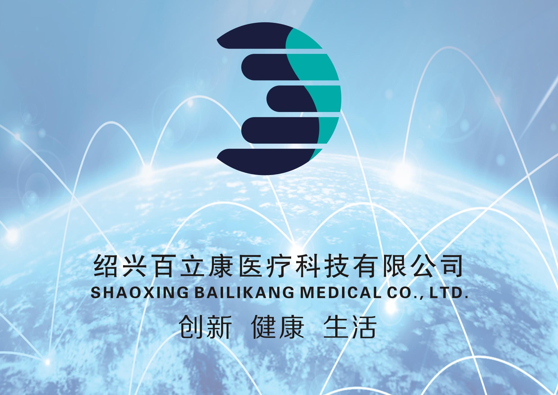 绍兴百立康医疗科技有限公司
