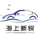 海锐(绍兴)汽车销售服务有限公司