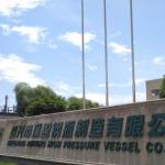 绍兴市瑞盈钢瓶制造有限公司