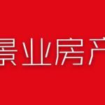 绍兴市景业房产经纪有限责任公司