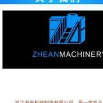 浙江浙安机械制造有限公司