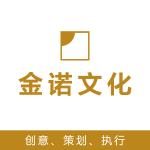 绍兴金诺广告有限公司