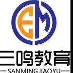 绍兴三鸣教育信息咨询有限公司